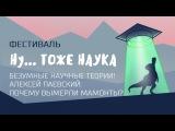 Алексей Паевский - Почему вымерли мамонты fktrctq gftdcrbq - gjxtve dsvthkb vfvjyns