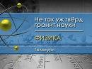 Физика для чайников Лекция 2 Азы стихосложения кинематика abpbrf lkz xfqybrjd ktrwbz 2 fps cnb jckj tybz rbytvfnbrf