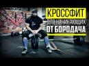 Как начать тренироваться правильно КроссФит тренировки для новичков от Бородача rfr yfxfnm nhtybhjdfnmcz ghfdbkmyj rhjccabn nh