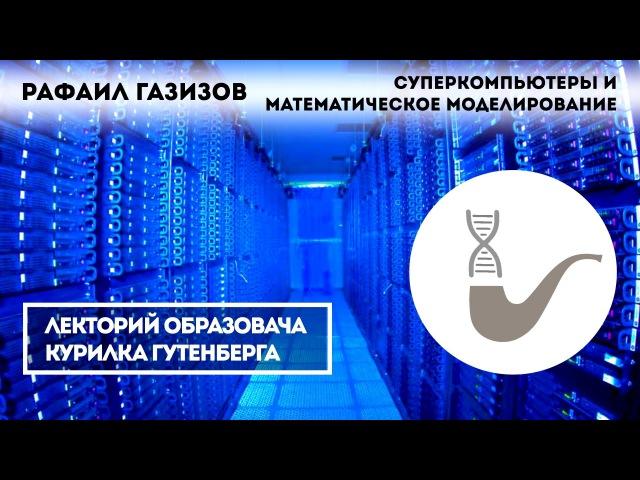 Рафаил Газизов - Для чего нужны суперкомпьютеры? hfafbk ufpbpjd - lkz xtuj ye;ys cegthrjvgm.nths?