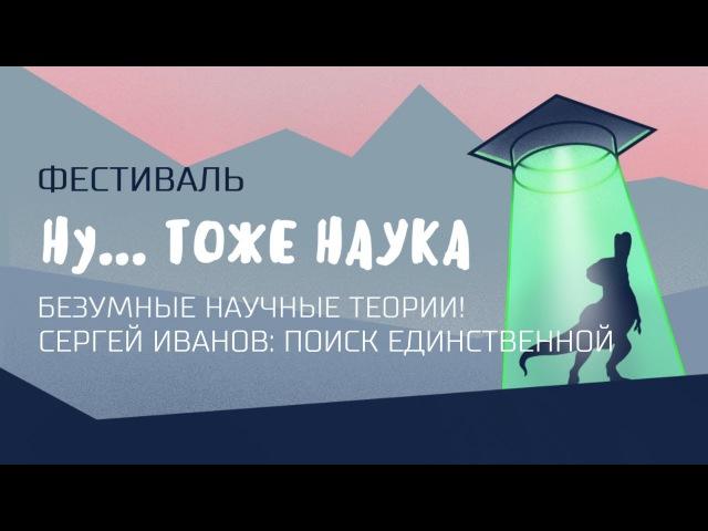 Сергей Иванов - Поиск единственной cthutq bdfyjd - gjbcr tlbycndtyyjq