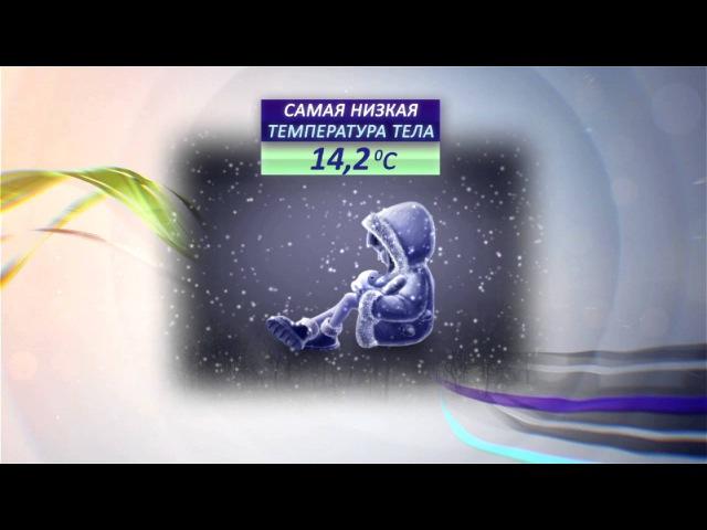 Температура тела. ntvgthfnehf ntkf.