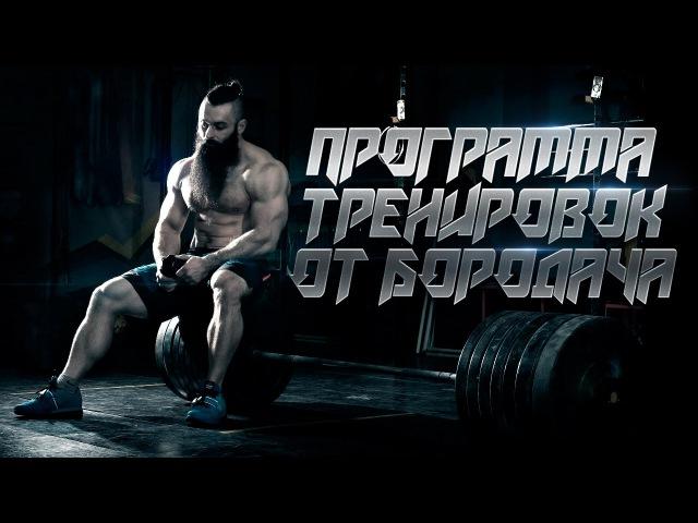Как накачаться и стать сильнее. Программа тренировок от Бородача rfr yfrfxfnmcz b cnfnm cbkmytt. ghjuhfvvf nhtybhjdjr jn ,jhjlfx
