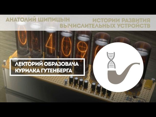 Истории развития вычислительных устройств Анатолий Шипицын bcnjhbb hfpdbnbz dsxbckbntkmys[ ecnhjqcnd fyfnjkbq ibgbwsy