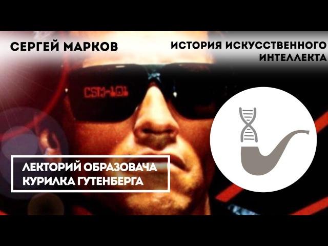 Искусственный интеллект история и перспективы Сергей Марков bcreccndtyysq byntkktrn bcnjhbz b gthcgtrnbds cthutq vfhrjd