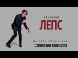 Григорий Лепс - Давай убежим (feat. Ромади)