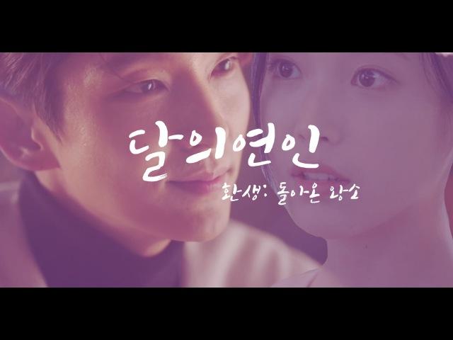 [달의연인] 환생:돌아온 왕소 Moon lovers:scarlet heart 왕소X해수 재회한다면? (이준기X아이유) FMV.