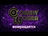 Программа Comedy Woman 7 сезон  — смотреть онлайн видео, бесплатно!