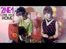 2NE1 - COME BACK HOME COVER Lesya White