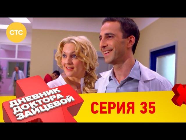 Дневник доктора Зайцевой 35 серия