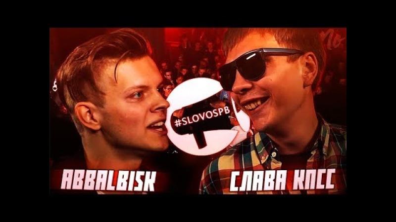 СЛАВА КПСС VS ABBALBISK в марте? — SLOVOSPB