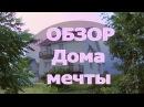 Полный обзор Дома вашей Мечты в Московской области | Курорт Сорочаны, Волен, Яхрома