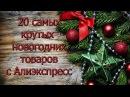 20 самых крутых новогодних товаров с Алиэкспресс