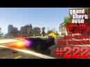 Лос-Сантос под защитой Vigilante - Grand Theft Auto Online 222 Halloween