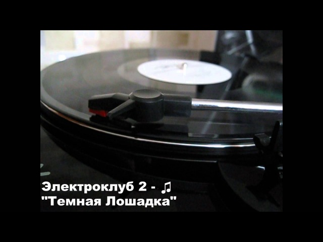 Электроклуб-2 - Темная Лошадка (Vinyl)