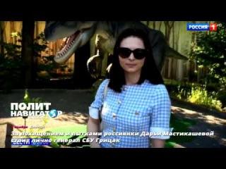 За похищением и пытками россиянки Дарьи Мастикашевой стоит лично генерал СБУ Гр...