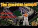 Карьера за игрока●Новая легенда● №20 Тёме нужна ваша помощь ТёмаМыВеримВТебя