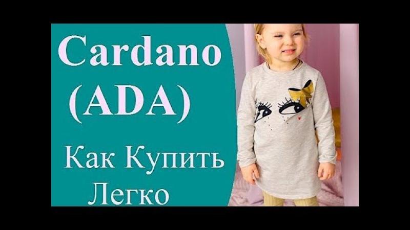 Cardano (ADA) Купить. Как Купить криптовалюту Кардано Легко и Просто