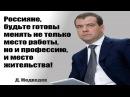 Вы еще верите что существует Российская Федерация Смотреть всем
