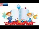 Подсмотрено NEWS/Первоклашка 2018/Дом Культуры/08.02.2018.
