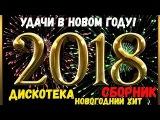 Новогодняя Дискотека 2018. Супер Хиты
