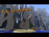 Крайности Minecraft Далёкие земли