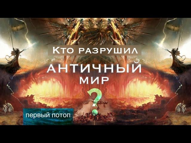 Кто разрушил АНТИЧНЫЙ МИР? Первый потоп. AISPIK aispik айспик