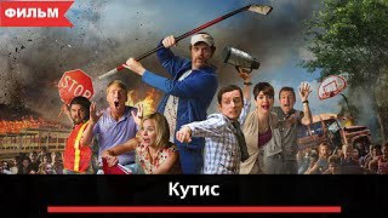 Кутис 🎬 Фильм Смотреть 🎞Онлайн. УжасыКомедия. 📽 Enjoy Movies