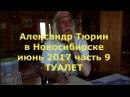 Александр Тюрин в Новосибирске ч.9 Туалет - YouTube