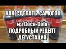 Как сделать самогон из Кока-Колы. Подробный рецепт. Честный обзор отзыв Дегуста