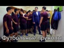 Voske dproc - Futbolayin bocer / Воске Дпроц - футбольные приколы / Ոսկե դպրոց - Ֆուտբոլային բոց