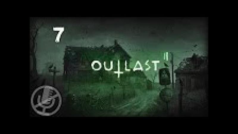 Outlast 2 Прохождение На Русском На ПК Часть 7 — Тайная вечеря