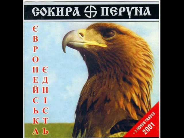 Sokyra Peruna Відродження Європи European Rebirth