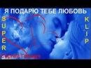 Красиво о любви! 💕 Я ПОДАРЮ ТЕБЕ ЛЮБОВЬ 💕 Исп. Сергей Грищук КЛИПЫ 2018