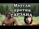 На что готов мужик ради 500 рублей | Маугли против Тарзана