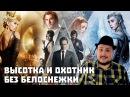 Высотка И Охотник Без Белоснежки - видео с YouTube-канала SokoLoff TV