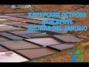 Лансароте видео Солеварни Салинас Дель Ханубио Salinas del Janubio Lanzarote Канарские острова