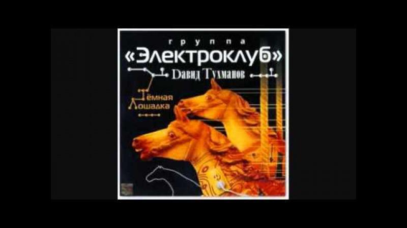 Электроклуб - Тёмная лошадка