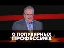Владимир Жириновский о популярных профессиях