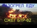 Новые знаменитости в армии или как сжечь БТР 82
