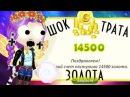 МЕГА ТРАТА 14500 ЗОЛОТА В АВАТАРИИ / АВАТАРИЯ ТРАТА ЗОЛОТА В АВАТАРИИ