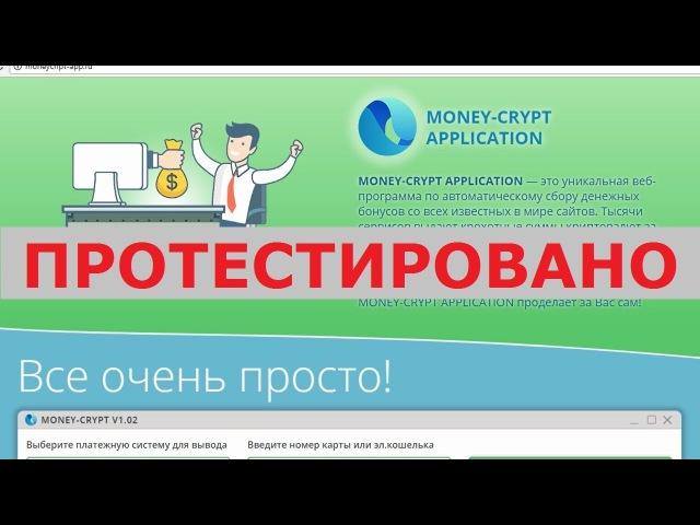 MONEY-CRYPT APPLICATION с moneycript-app.ru даст вам заработать? Честный отзыв.