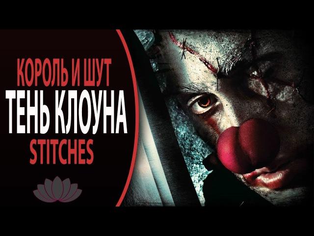 Король и Шут - Тень клоуна. Stitches fanvid