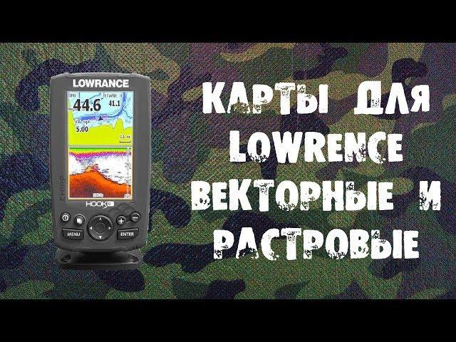 Рыболовна карта глубин Волги для LOWRANCE Саратовская область