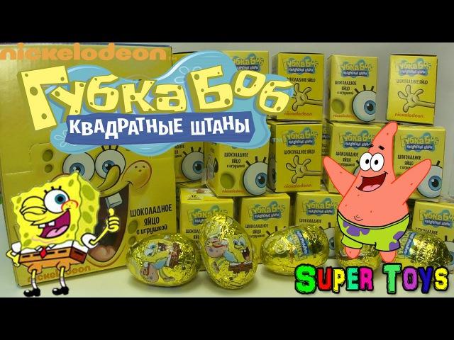 Губка Боб Киндер Сюрприз новинка 2015 Конфитрейд SpongeBob Kinder Surprise NEW 2015 Nickelodeon
