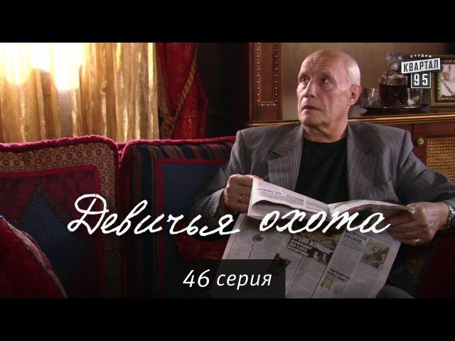 Лучшие видео youtube на сайте main-host.ru Девичья охота - мелодрама о любви 46 серия в HD (64 серии).