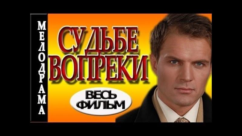 Судьбе вопреки 2016 русский фильм про любовь 2016 Filmi o Lyubvi