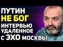 Шендерович - Что я думаю о Путине - Это интервью было удалено с сайта ЭХО москвы