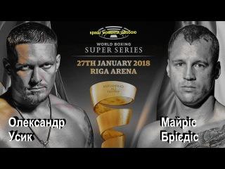 Александр Усик vs. Майрис Бриедис (лучшие моменты)|720p|50fps