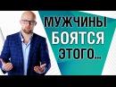 Чего боятся мужчины при знакомстве с женщиной Психология мужчин Ярослав Самойлов 18